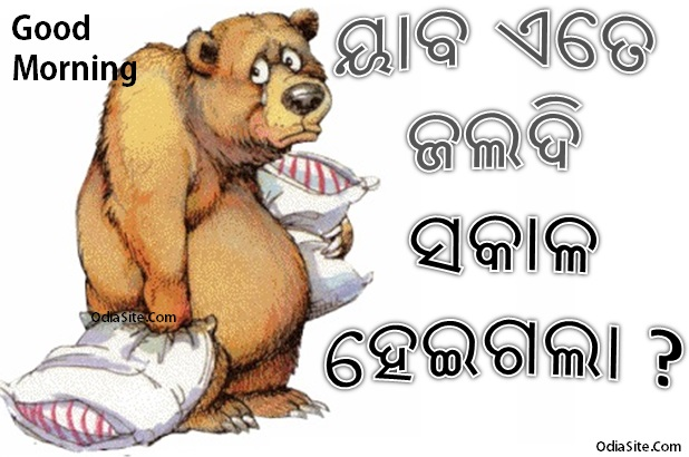 Odia good morning images