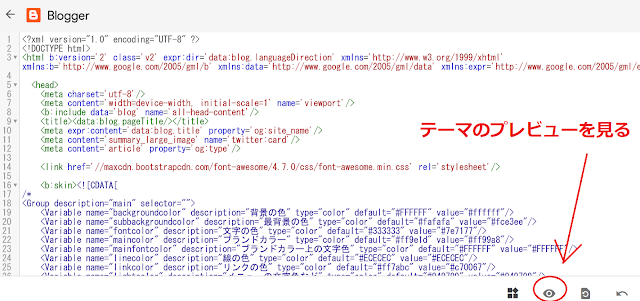 HTML編集画面 テーマのプレビューを見る