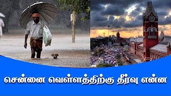 Chennai Vella Paathipuku Theervu Enna..?