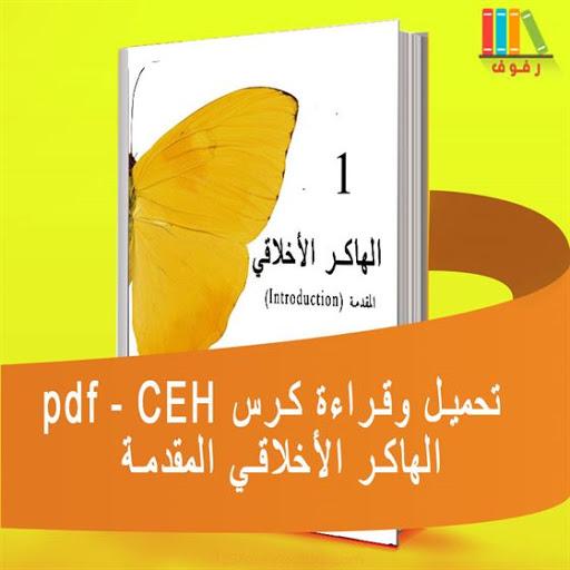 تحميل وقراءة مقدمة كورس CEH الهاكر الأخلاقي بالعربية PDF