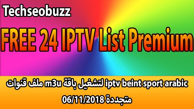 ملف قنوات m3u لتشغيل باقة iptv beint sport arabic متجددة 06/11/2018