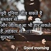 Subh Prabhat Status in Hindi