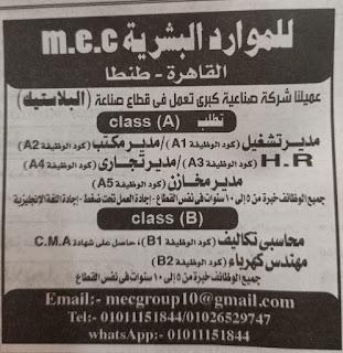 وظائف مهندسين بشركة الإسكندرية للإنشاءات أغسطس 2020