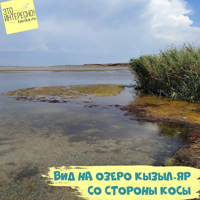 озеро Кызыл-Яр, Крым