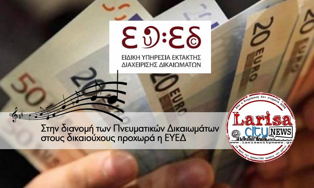 Στην διανομή των Πνευματικών Δικαιωμάτων στους δικαιούχους προχωρά η ΕΥΕΔ