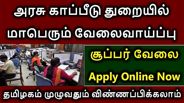 அரசு காப்பீடு துறையில் மாபெரும் வேலைவாய்ப்பு 2021 | GIC Recruitment 2021 44 Assistant Post