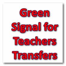 Green_signal_for_teachers_transfers