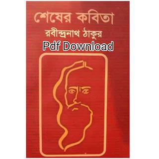 শেষের কবিতা - রবীন্দ্রনাথ ঠাকুর Pdf Download