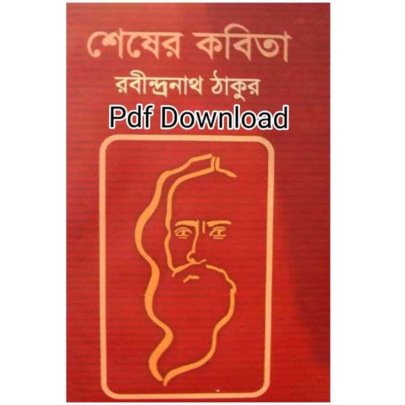 শেষের কবিতা pdf - রবীন্দ্রনাথ ঠাকুর Pdf Download