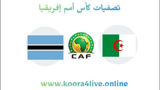 البث المباشر لمباراة الجزائر و بوتسوانا اليوم