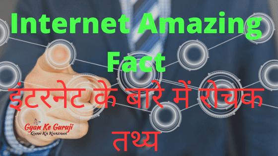 इंटरनेट के बारे में रोचक तथ्य
