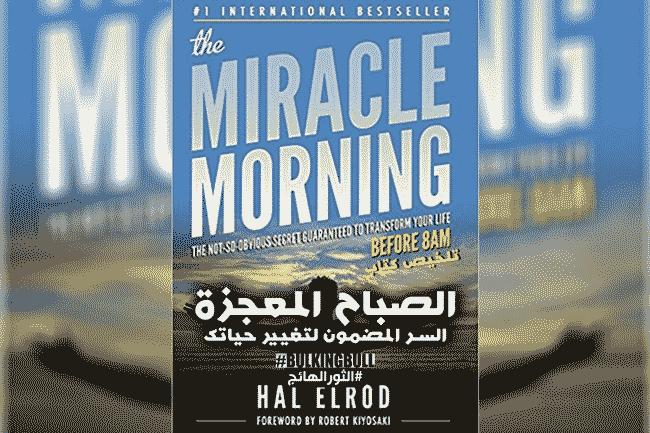 تلخيص كتاب: الصباح المعجزة - السر المضمون لتغيير حياتك (قبل الـ8 صباحاً)