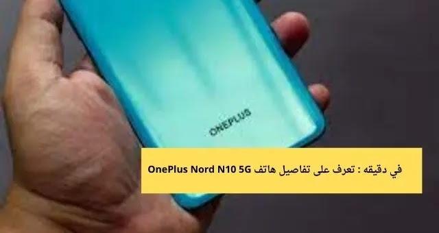 هاتف OnePlus Nord N10 5G تعرف على سعر و مواصفات OnePlus Nord N10 5G , و مواصفات ون بلس نورد N , وعيوب وان بلس 10. كل ذلك سوف نتحدث عنه اليوم ان شاء الله .