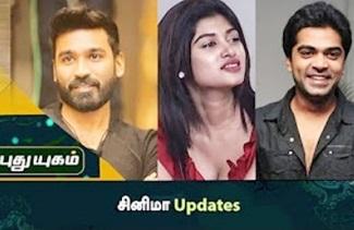 Cinema News | First Fram | Puthuyugam Tv