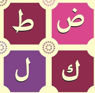 طرق رائعة جدا لتعليم الحروف العربية للأطفال