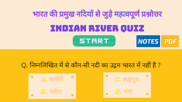 Indian River Quiz