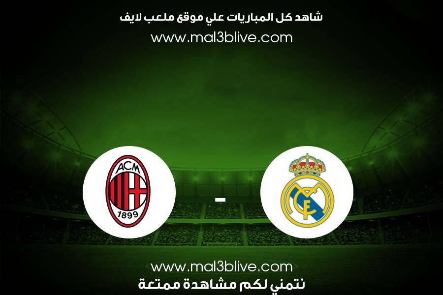 مشاهدة مباراة ريال مدريد وميلان بث مباشر اليوم الموافق 2021/08/08 في مباراة ودية