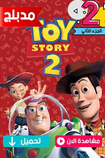 مشاهدة وتحميل فيلم قصة لعبة باز يطير وودي الجزء الثاني Toy story 2 1999 مدبلج عربي