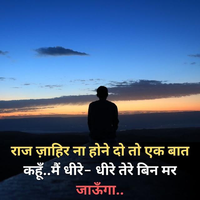 status on sad mood in hindi fb