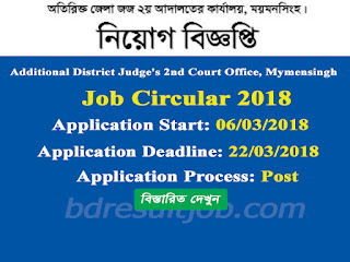 Additional District Judge's 2nd Court Office, Mymensingh Job Circular 2018