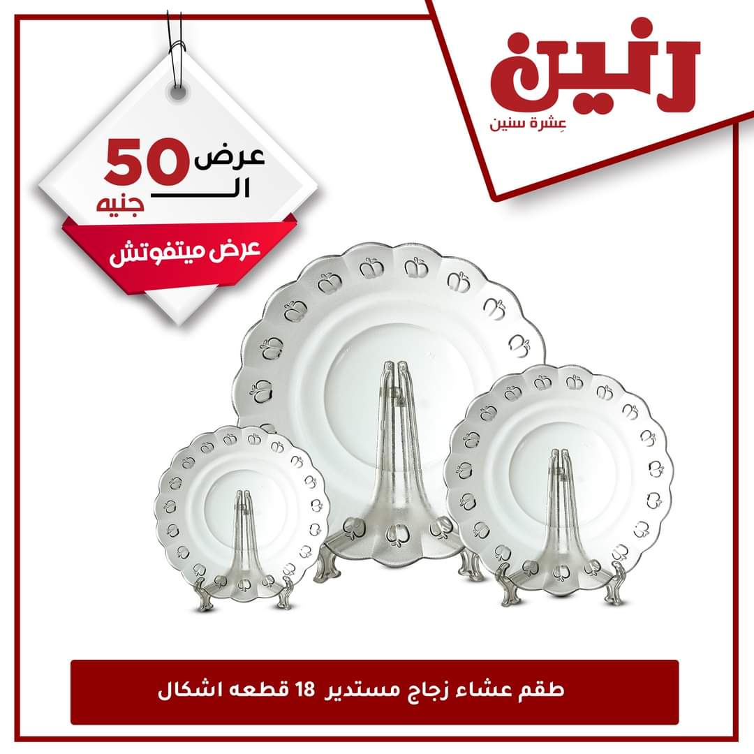 عروض رنين اليوم مهرجان 50 جنية الاربعاء 7 اكتوبر 2020
