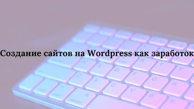Создание сайтов на Wordpress как заработок