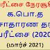 பரீட்சை நேரசூசி : க.பொ.த சாதாணர தர பரீட்சை (2020)
