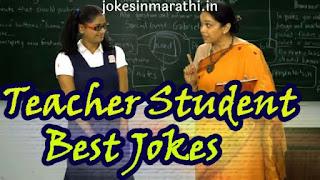 teacher students jokes in marathi | शिक्षक आणि विद्यार्थी विनोद