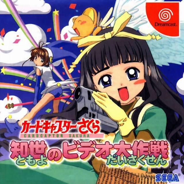 2655 - Cardcaptor Sakura (Sega Dreamcast)
