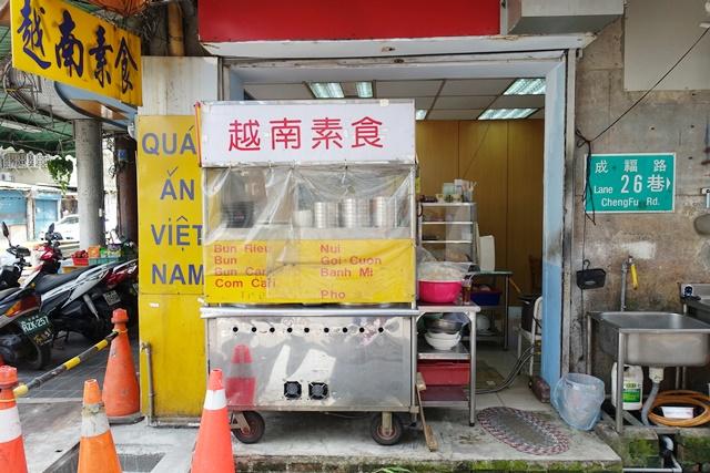 台北南港區素食~越南素食河粉