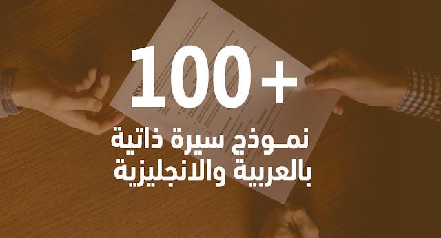 نموذج سيرة ذاتية بالعربية والانجليزية
