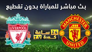 مشاهدة مباراة مانشستر يونايتد وليفربول بتاريخ 01-05-2021 الدوري الانجليزي