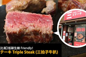 【性價比高】低碳生酮 Friendly!三ステーキ Triple Steak (三拍子牛扒)