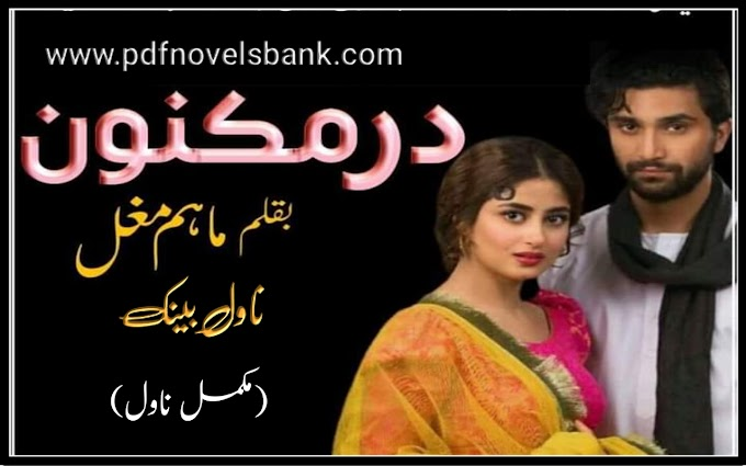 Dur e Maknoon Novel by Maham Mughal Complete Pdf Download