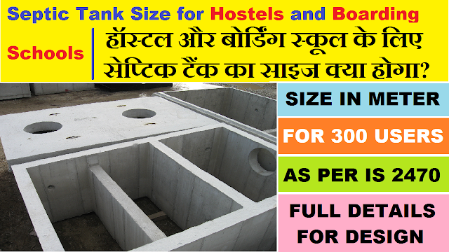 Septic Tank Size for Hostels and Boarding Schools as per IS Code 2470