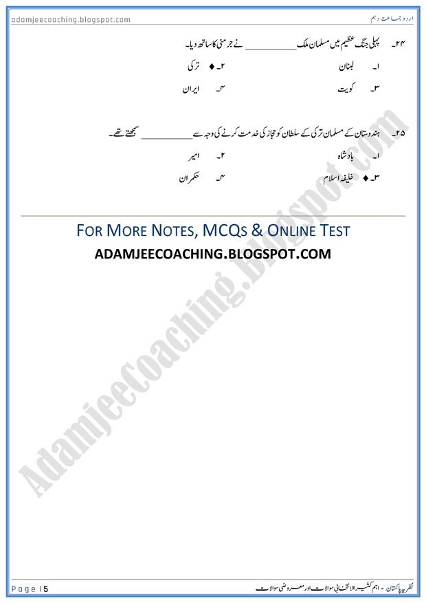 nazaria-pakistan-mcqs-urdu-10th