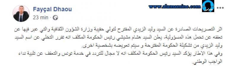 فيصل دهو المكتب الاعلامي لرئيس الحكومة المكلف هشام المشيشي