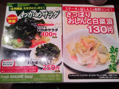 メニュー6 いきなりステーキリーフウォーク稲沢店