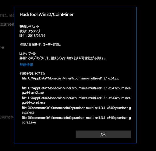 ウイルス対策ソフトがマイニングソフトを検出