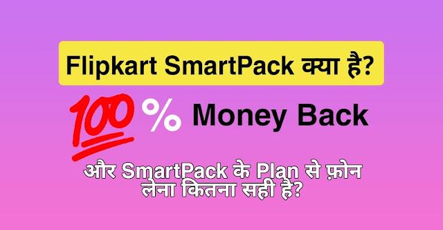 Flipkart SmartPack क्या है और SmartPack के Plan से फ़ोन लेना कितना सही है?
