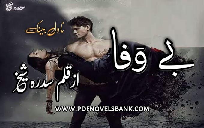 Bewafa Novel by Sidra Sheikh Complete Pdf Download