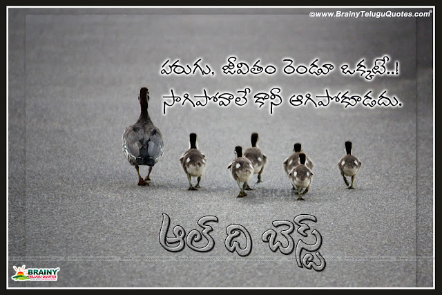 Here is All The Best Quotations for Your Boss in Telugu Language, ALL THE BEST QUOTES Top inspiring All The Best Quotes in Telugu For Exams, Students All The Best Quotes and Messages Greetings Online, Awesome Telugu language All The Best  ThoughtsBest telugu prema kavithalu for sms whatsapp All the best quotes in Telugu,Here is a life Inspiring Comments Quotes Pictures with nice Telugu Images with All the best quotes in Telugu,