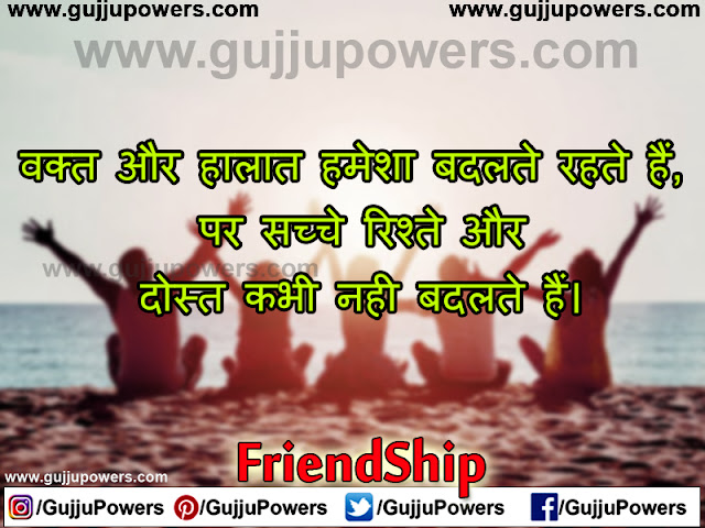 friendship shayari in hindi good morning