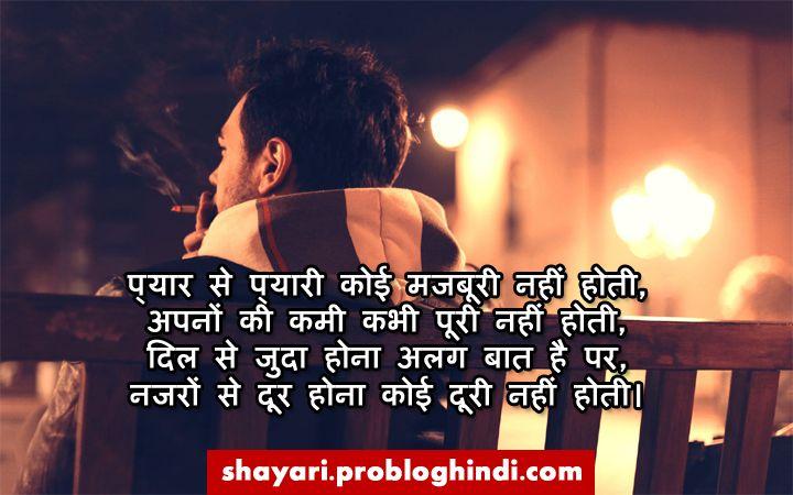 Sad Shayari - 99+ बेस्ट दिल को छू लेने वाली