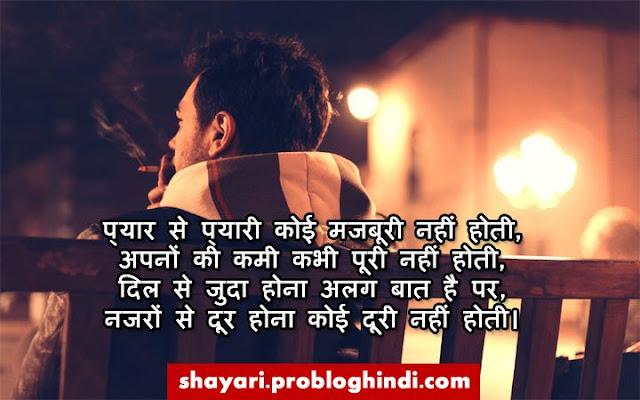 sad shayari,hindi shayari,sad shayari in hindi,dard bhari shayari,zindgi shayari,sad shayari about love,sad shayari images,sad shayari for girlfriend,sad shayari for boyfriend,sad shayari sms,sad shayari for whatsapp,sad shayari for facebook