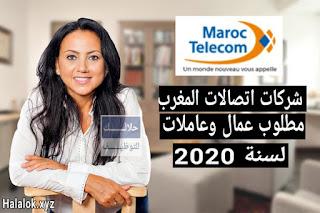 عاجل خبر سار للمغاربة شركات اتصالات المغرب تفتح ابوابها براتب 3000 درهم