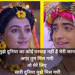 Radha Krishna Love Quotes In Hindi - Shayari Quotes