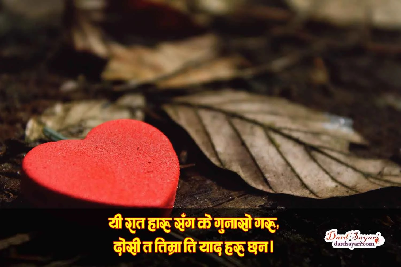 Nepali-heart-touching-shayari-for-girlfriend
