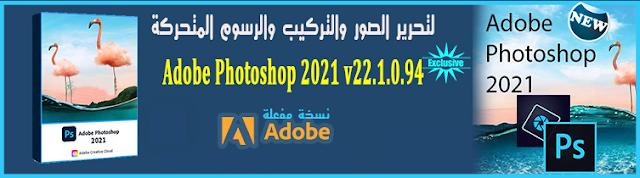 برنامج Adobe Photoshop 2021 v22.1.0.94 نسخة مفعلة