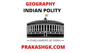 भारतीय राज्यव्यवस्था एंव भूगोल वस्तुनिष्ठ प्रश्न SET :- 1